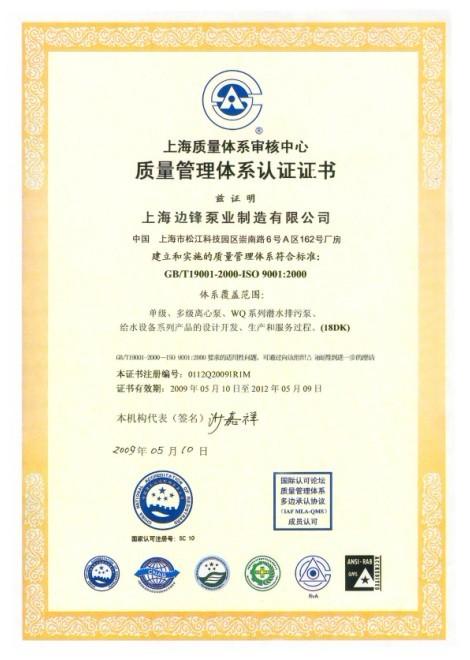 东莞广东ISO认证价格和公司电话号码
