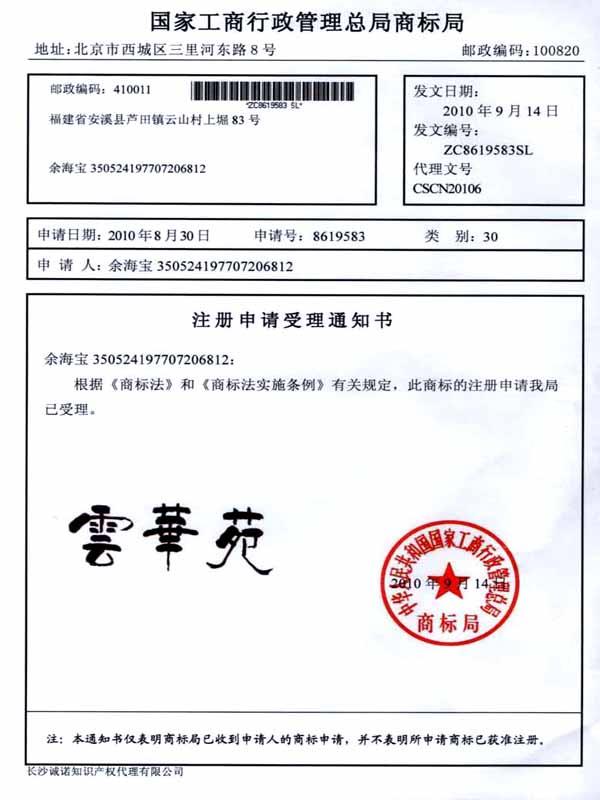 侦探公司具有权威解释的注册要求
